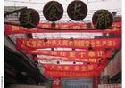 Foto Verzierung über einem Markt