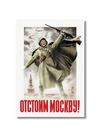 Bild Wir werden Moskau verteidigen!